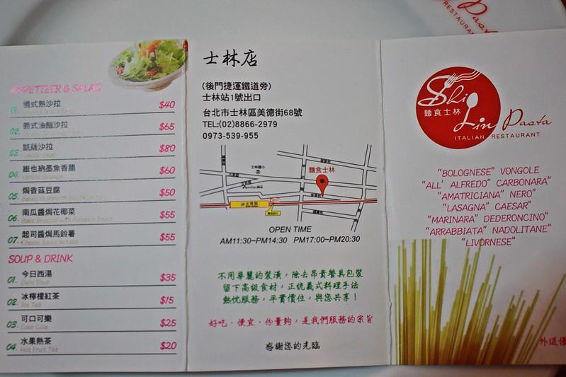 17度C士林在地推薦-異國料理-麵食主義 (11)