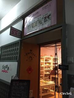 CIRCLEG 香港 火炭 笠笠咖啡 拉花 CAFE 2D 3D 海綿寶寶 遊記 (5)
