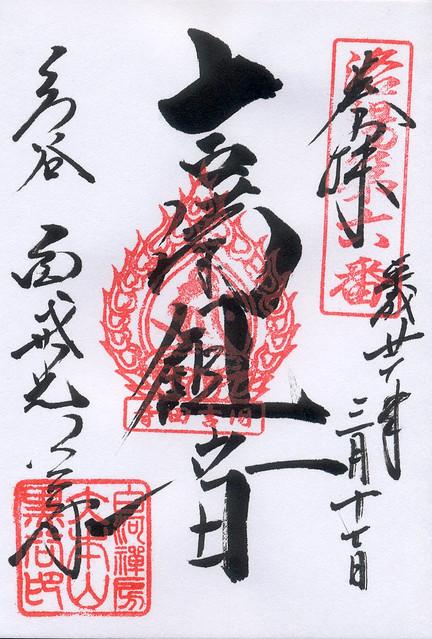 御朱印 洛陽33観音霊場 第6番 吉備観音/金戒光明寺(Konkai Komyo-ji Temple / Kyoto City) 2015/03/17