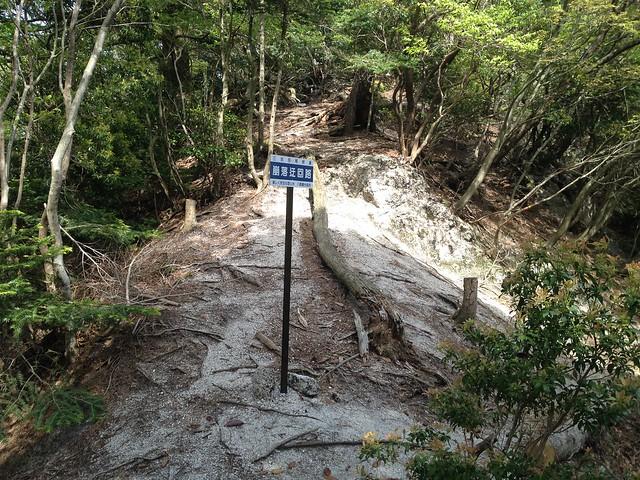 三池岳 尾根コース 崩落迂回路