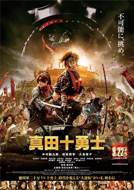 映画『真田十勇士』ポスター