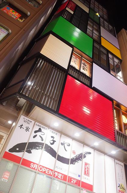 肉亭ふたご 47 WaMall歌舞伎町