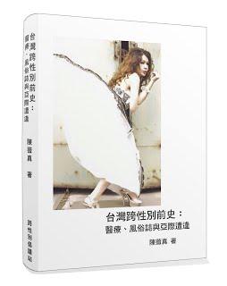 作者/陳薇真<br /> 出版社/跨性別倡議站