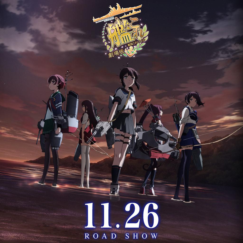 160808(1) - 戰艦武藏「味里」等15位聲優集合!動畫《劇場版 艦これ》推出第二張海報、宣布11/26上映!