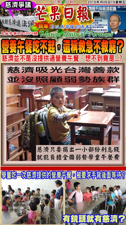 150515芒果日報--慈濟爭議--營養午餐吃不起,還稱救急不救窮
