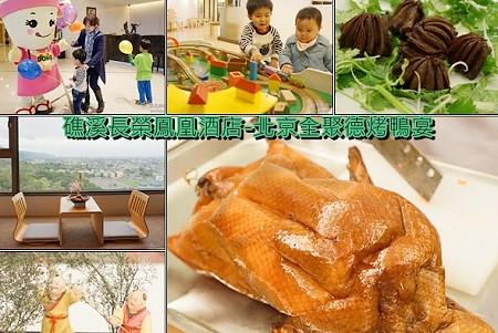 礁溪長榮鳳凰酒店▋精采絕倫的全聚德烤鴨宴