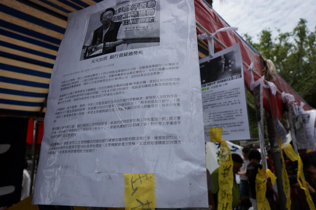 絕食帳篷區上陳掛著各個過勞死案件的個案故事。(攝影:王顥中)