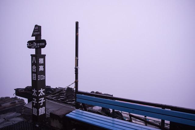 富士山 二日目