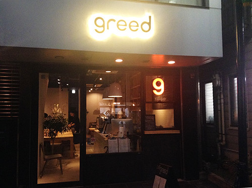 greed_1 | by 8tokyo.com
