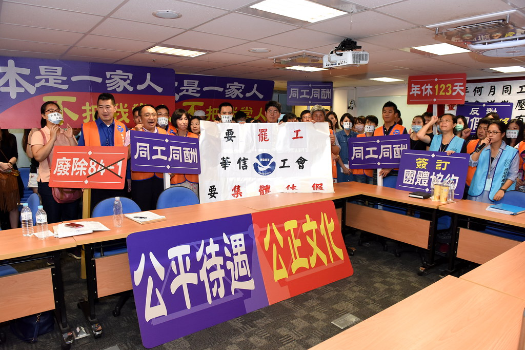 华信航空工会宣佈将在中秋节发动集体合法休假,并拟向台北市劳动局提出劳资调解,期望在明年元旦完备合法罢工程序。(摄影:宋小海)