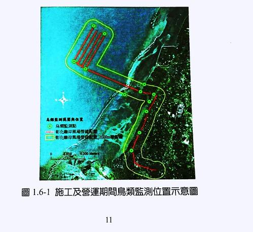 台電彰化芳苑的「離岸風力發電第一期計畫」施工期間鳥類監測位置示意圖。