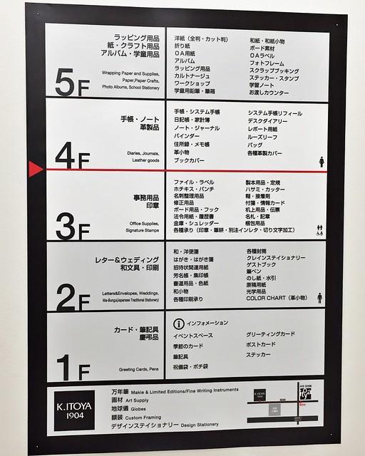 Itoya Floor Map