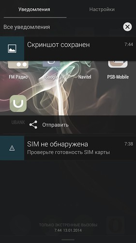 Screenshot_2014-01-13-07-44-35
