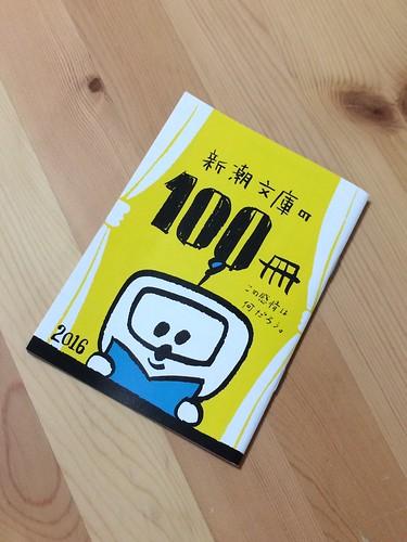 新潮文庫の100冊 2016 冊子