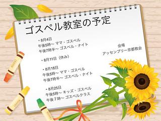 ゴスペル教室の予定(8月)