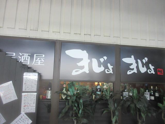 まじょまじょ(練馬)