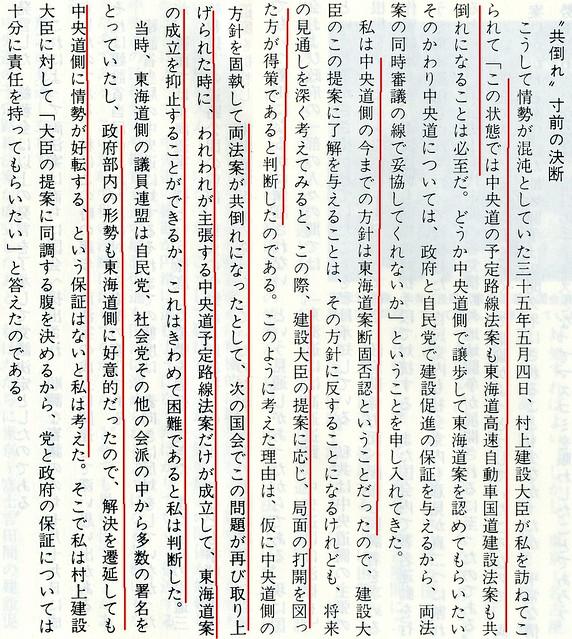 中央道対東名5