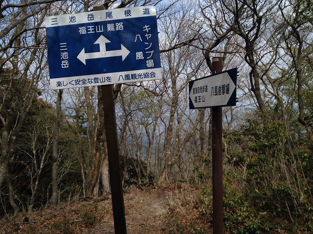三池岳 尾根コース 福王山分岐