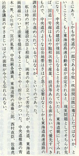 中央道対東名7