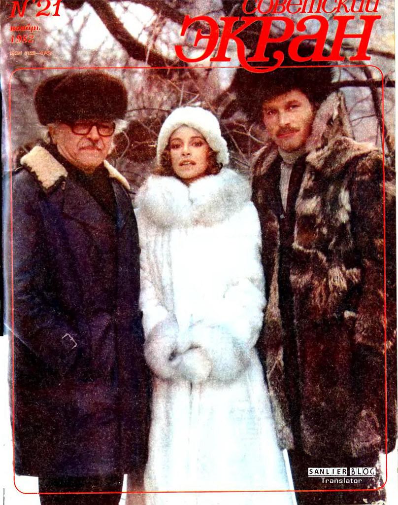 1982《苏联银幕》封面20