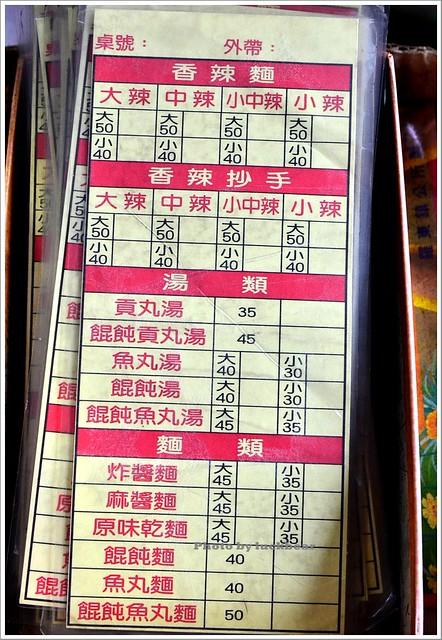 南陽香辣麵-宜蘭羅東麵食009-DSC_4662
