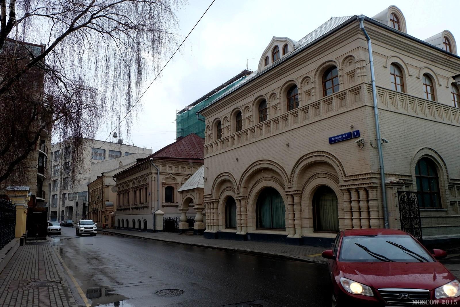 Леонтьевский переулок, Москва