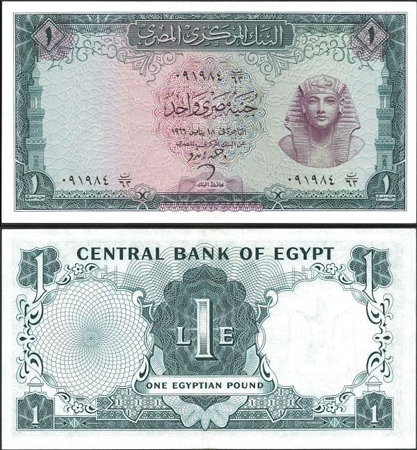 1 Libra Egypt 1961-67, Pick 37