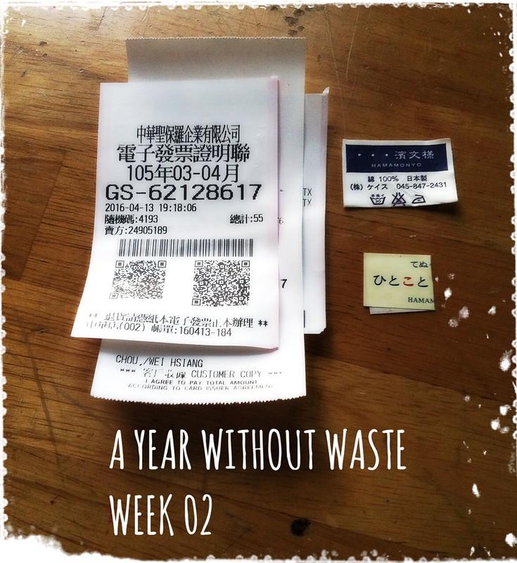 零垃圾生活第二週。圖片來源:洪平珊。