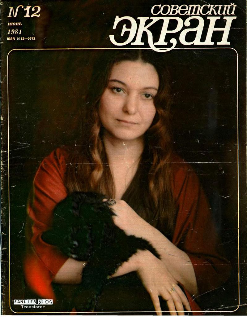 1981《苏联银幕》封面11