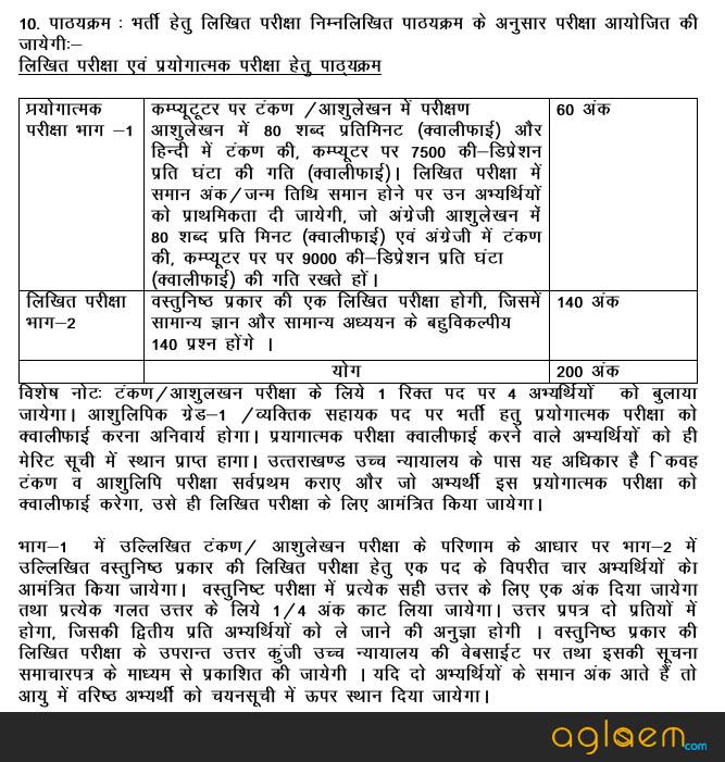 Uttarakhand High Court Recruitment 2016   2017