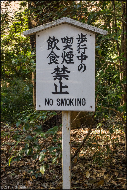 Meiji Jinguu. No Smoking Sign.