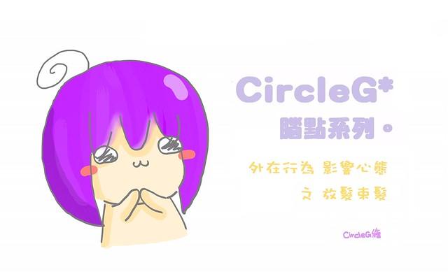 CIRCLEG 腦點系列 小繪圖 外在行爲 影響心態 馴服 放髮 束髮 外表 笑 開心 幹事  正能量 (1)