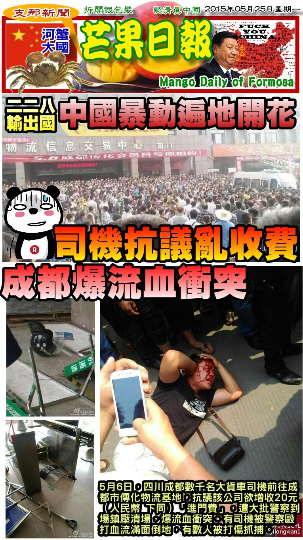 150525芒果日報--支那新聞--司機抗議亂收費,成都爆流血衝突
