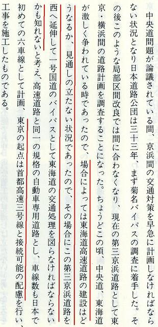 第三京浜と東名の関係
