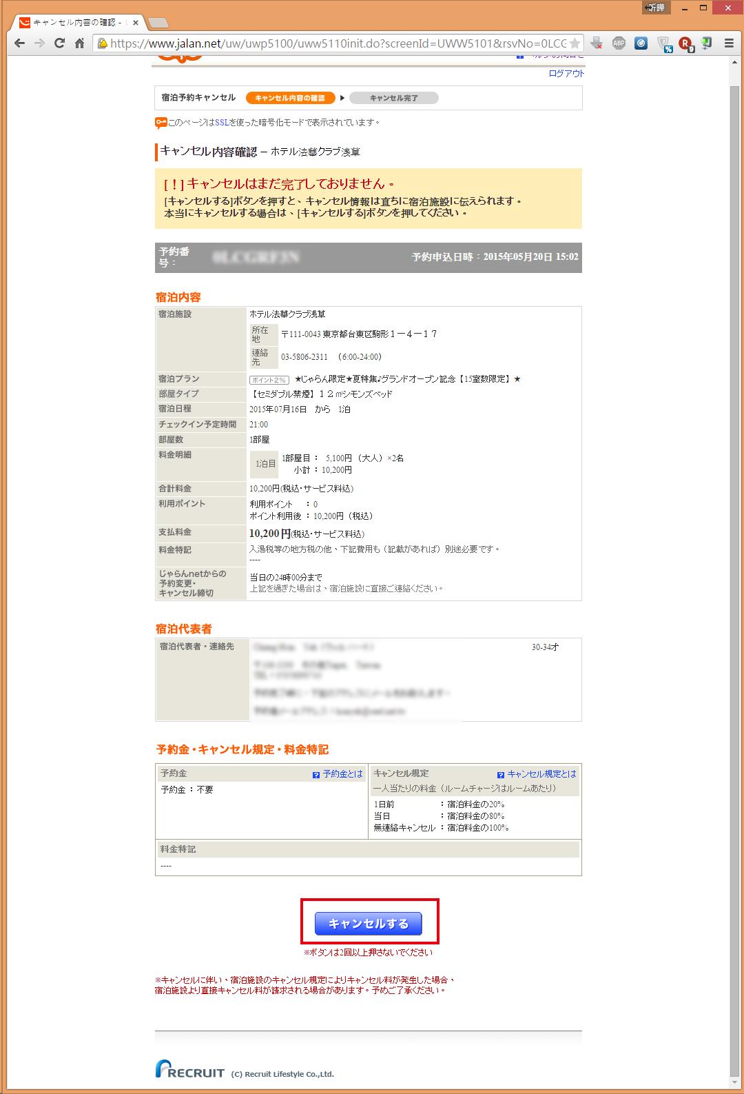 螢幕截圖 2015-05-20 14.10.51