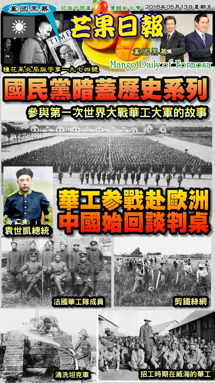 160513芒果日報--黨國黑幕--華工參戰赴歐洲,中國始回談判桌
