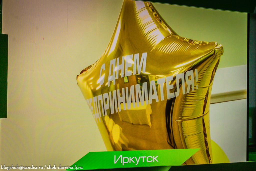 Sberbank-16