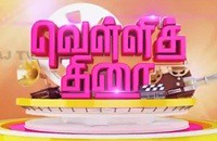 Tamil Cinema News – Vellithirai 22-04-2017 Raj TV