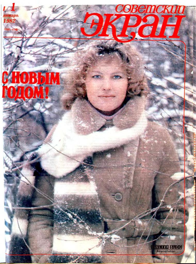 1982《苏联银幕》封面02