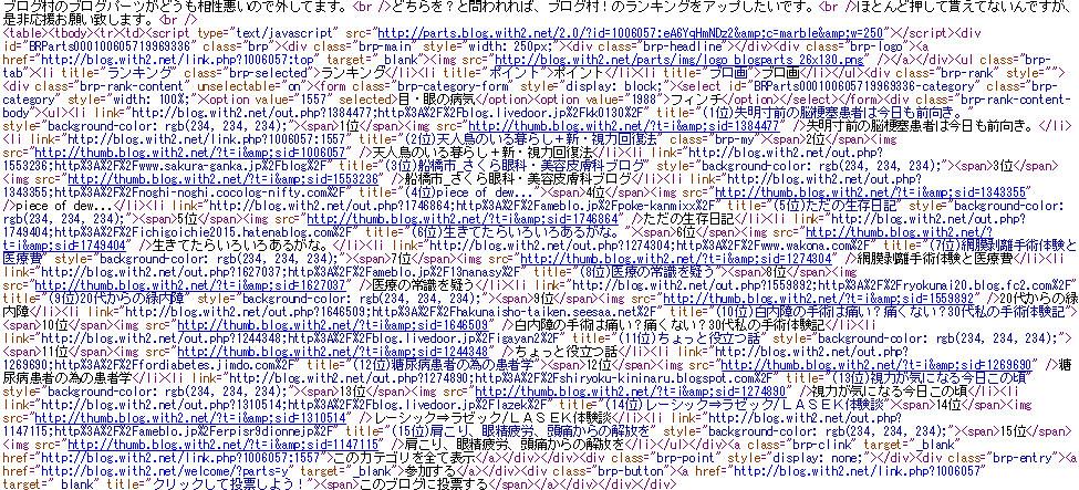 人気ブログランキングのブログ・パーツも検索エンジンに悪さしてた?03
