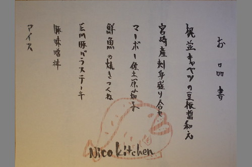 NICO KITCHEN 04 Menu