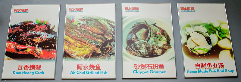 Food Menu of Ah Chui Seafood Restaurant 阿水海鲜 at Jalan Paya Terubong