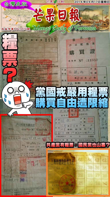 150517芒果日報--台灣史論--黨國時期有糧票,購買自由遭限縮