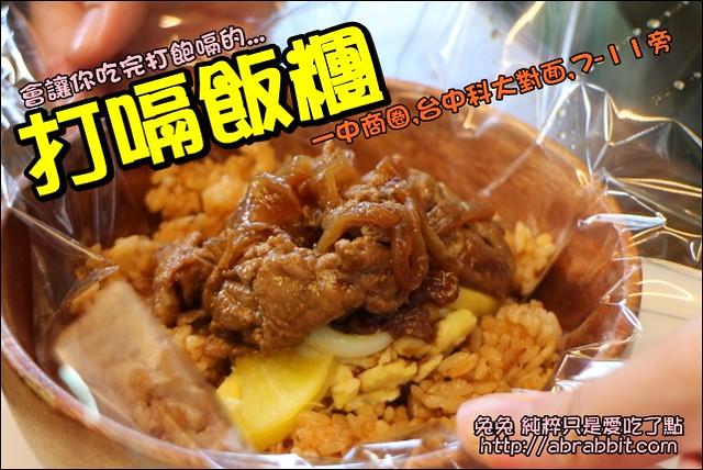 [台中]打嗝飯糰–日式超大顆飯糰,吃完就打嗝啦!@一中 台中科大 三民路 北區