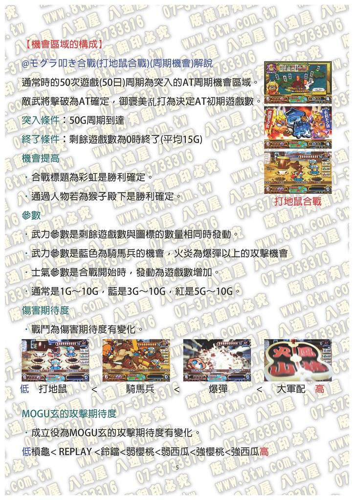 S0249真MOGU MOGU風林火山 貳之陣 中文版攻略_頁面_06