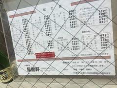 星龍軒で函館塩ラーメン!