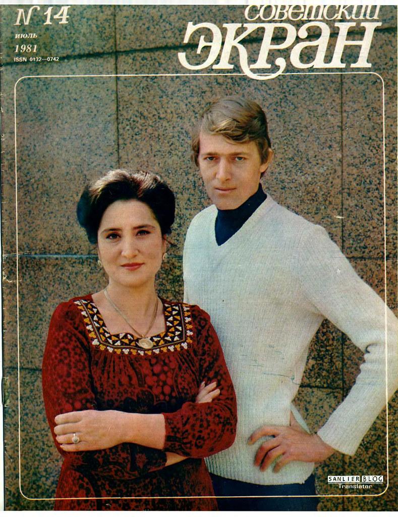 1981《苏联银幕》封面13