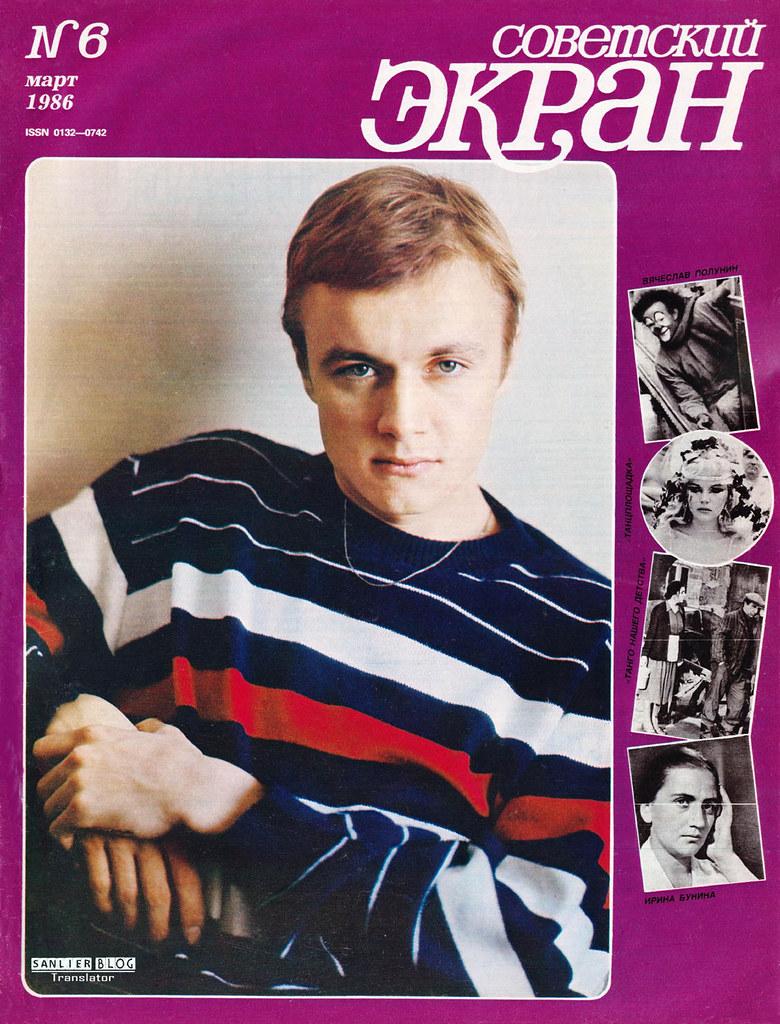 1986年《苏联银幕》封面07