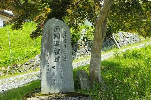 西国巡禮道石碑