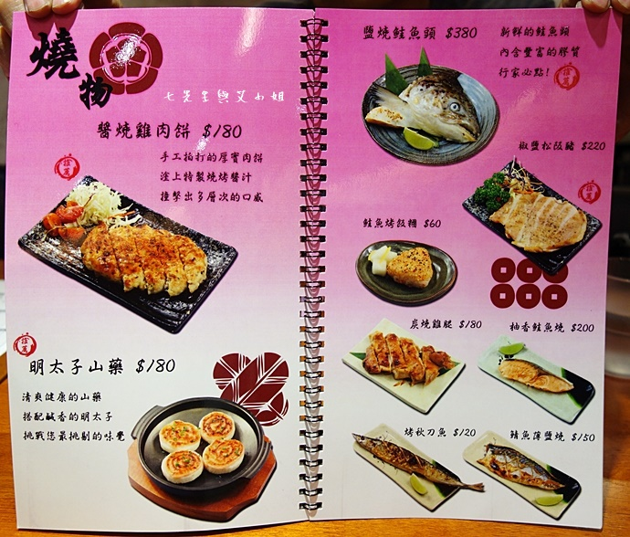 9 豐漁本家日式料理居食屋